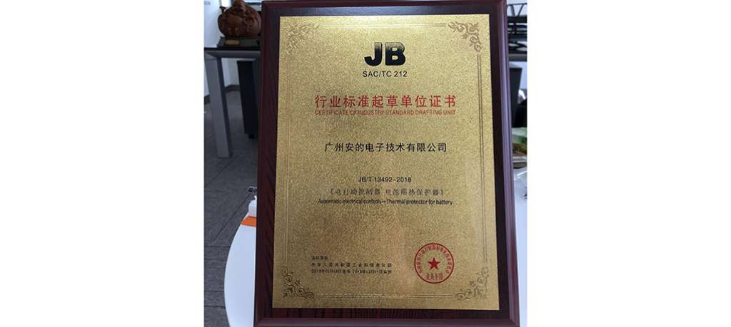 2019.03 Saftty was Awarded the Certificate Industry Standard Drawing Unit