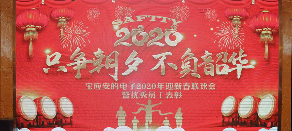 2020.02 Baoying Saftty's Annual Meeting of 2020