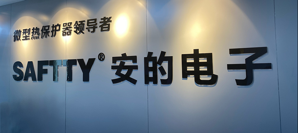 2020.07 Relocation of Saftty's Guangzhou Office