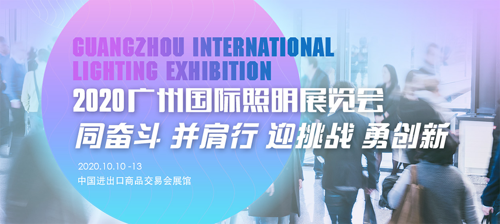 2020.10 SAFTTY's 2020 Guangzhou International Lighting Fair successfully concluded