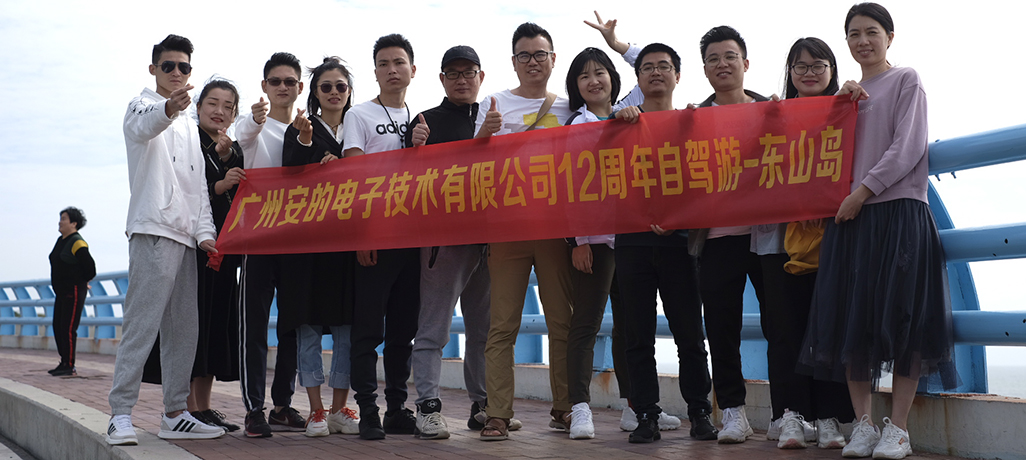 2020.11 Firm faith, actively explore, and create a better future——SAFTTY's Dongshan Island Self-driving Tour